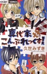 真代家こんぷれっくす 久世みずき 1-8巻 漫画全巻セット/完結