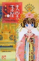 天空の玉座 青木朋 1-9 (最新巻)までのコミックセット *2018/6/22現在