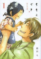ちちこぐさ 田川ミ 1-8巻 漫画全巻セット/完結