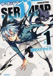 SERVAMP[サーヴァンプ] 田中ストライク 1-12巻 (最新巻)までのコミックセット *2018/5/2現在