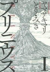 プリニウス ヤマザキマリ 1-7巻 (最新巻)までのコミックセット *2018/9/16現在