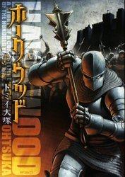ホークウッド トミイ大塚 1-8巻 漫画全巻セット/完結