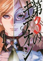第3のギデオン 乃木坂太郎 1-8巻 漫画全巻セット/完結