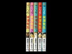 いいよね米澤先生 地獄のミサワ 1-5巻 漫画全巻セット/完結