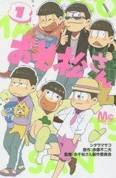 おそ松さん シタラマサコ 1-6 (最新巻)までのコミックセット *2018/6/22現在