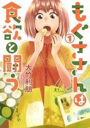 もぐささんは食欲と闘う 大竹利朋 1-5巻 漫画全巻セット/完結