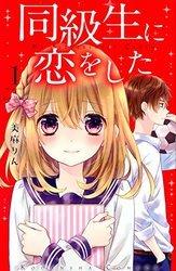 同級生に恋をした 美麻りん 1-6 (最新巻)までのコミックセット *2018/6/22現在