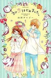 初恋はじめました 山田デイジー 1-5巻 漫画全巻セット/完結
