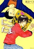 にこたま 渡辺ペコ 1-5巻 漫画全巻セット/完結