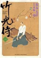 竹光侍 永福一成 1-8巻 漫画全巻セット/完結