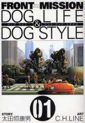 FRONTMISSIONDOGLIFE&DOGSTYLE 太田垣康男 1-10巻 漫画全巻セット/完結