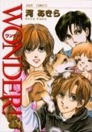 WONDER! 河あきら 1-17巻 漫画全巻セット/完結