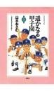遥かなる甲子園 山本おさむ 1-10巻 漫画全巻セット/完結