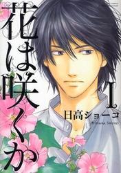 花は咲くか 日高ショーコ 1-5巻 漫画全巻セット/完結