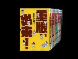 重版出来 松田奈緒子 1-11巻 (最新巻)までのコミックセット *2018/9/16現在