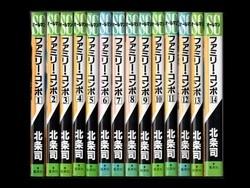 ファミリーコンポ 北条司 1-14巻 漫画全巻セット/完結