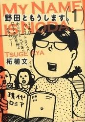 野田ともうします 柘植文 1-7巻 漫画全巻セット/完結