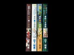 寿町美女御殿 山下和美 1-4巻 漫画全巻セット/完結