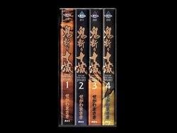 鬼斬り十蔵 せがわまさき 1-4巻 漫画全巻セット/完結