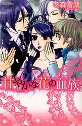 甘やかな花の血族 冬森雪湖 1-4巻 漫画全巻セット/完結