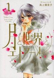 月と世界とエトワール 高上優里子 1-4巻 漫画全巻セット/完結