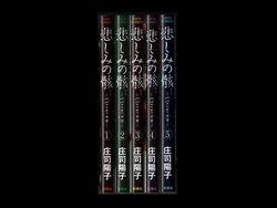 悲しみの骸 庄司陽子 1-5巻 漫画全巻セット/完結