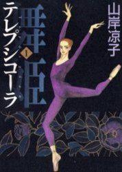 舞姫テレプシコーラ 山岸凉子 1-10巻 漫画全巻セット/完結