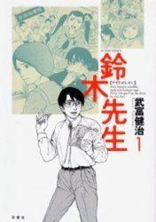 鈴木先生 武富健治 1-11巻 漫画全巻セット/完結