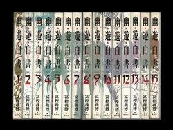 幽遊白書[完全版] 冨樫義博 1-15巻 漫画全巻セット/完結