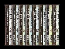 ゴッドサイダーセカンド 巻来功士 1-16巻 漫画全巻セット/完結