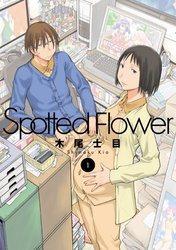 SpottedFlower 木尾士目 1-3巻 (最新巻)までのコミックセット *2017/10/19現在
