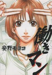 働きマン 安野モヨコ 1-4巻 (最新巻)までのコミックセット *2010/11/10現在