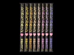 シュガシュガルーン 安野モヨコ 1-8巻 漫画全巻セット/完結
