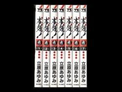 本気サンダーナ 立原あゆみ 1-7巻 漫画全巻セット/完結